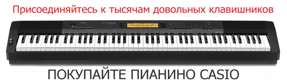 Пианино Casio