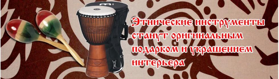 Шумовые этническик инструменты - самый оригинальный подарок!