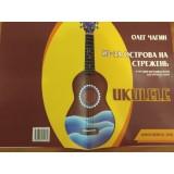 Из-за острова на стрежень – 5 русских народных песен для  укулеле соло